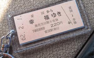 幸福切符キーホルダー