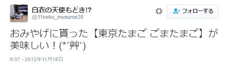 東京おみやげごまたまご口コミ