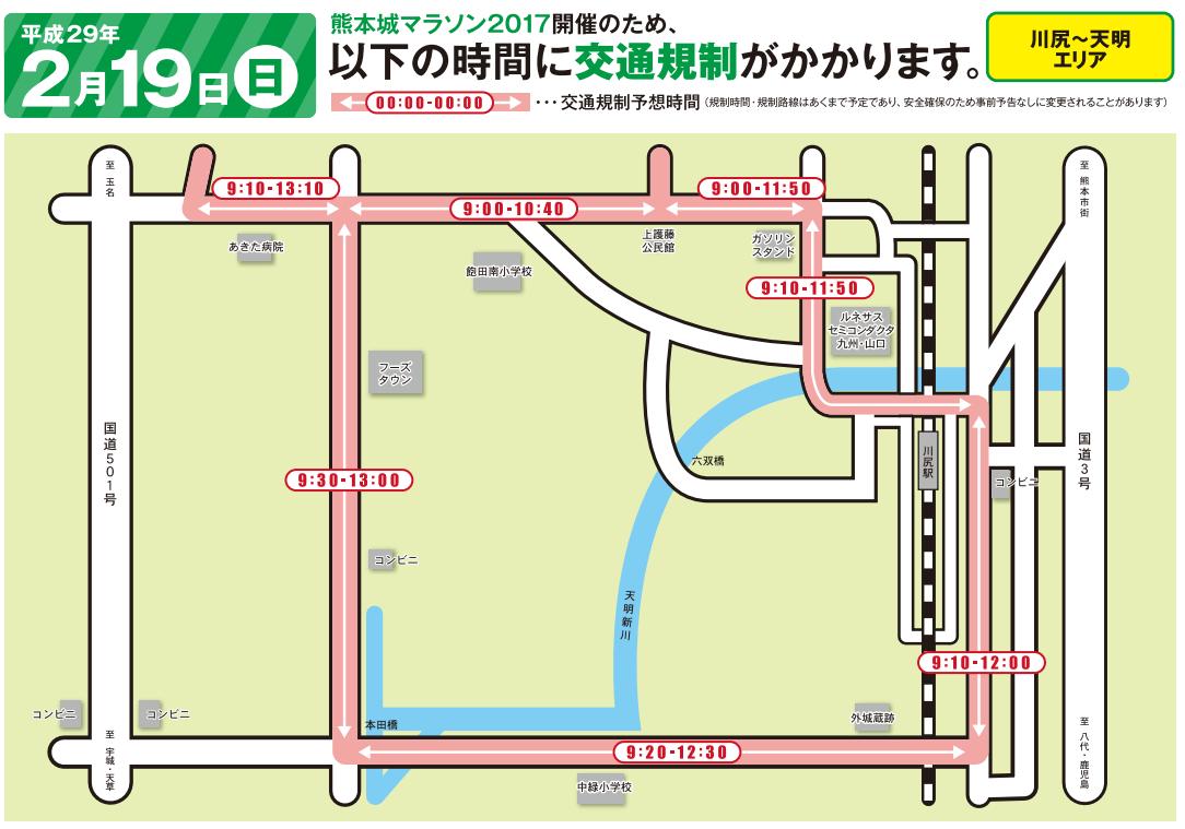 熊本城マラソン2017交通規制予想時間地図川尻天明