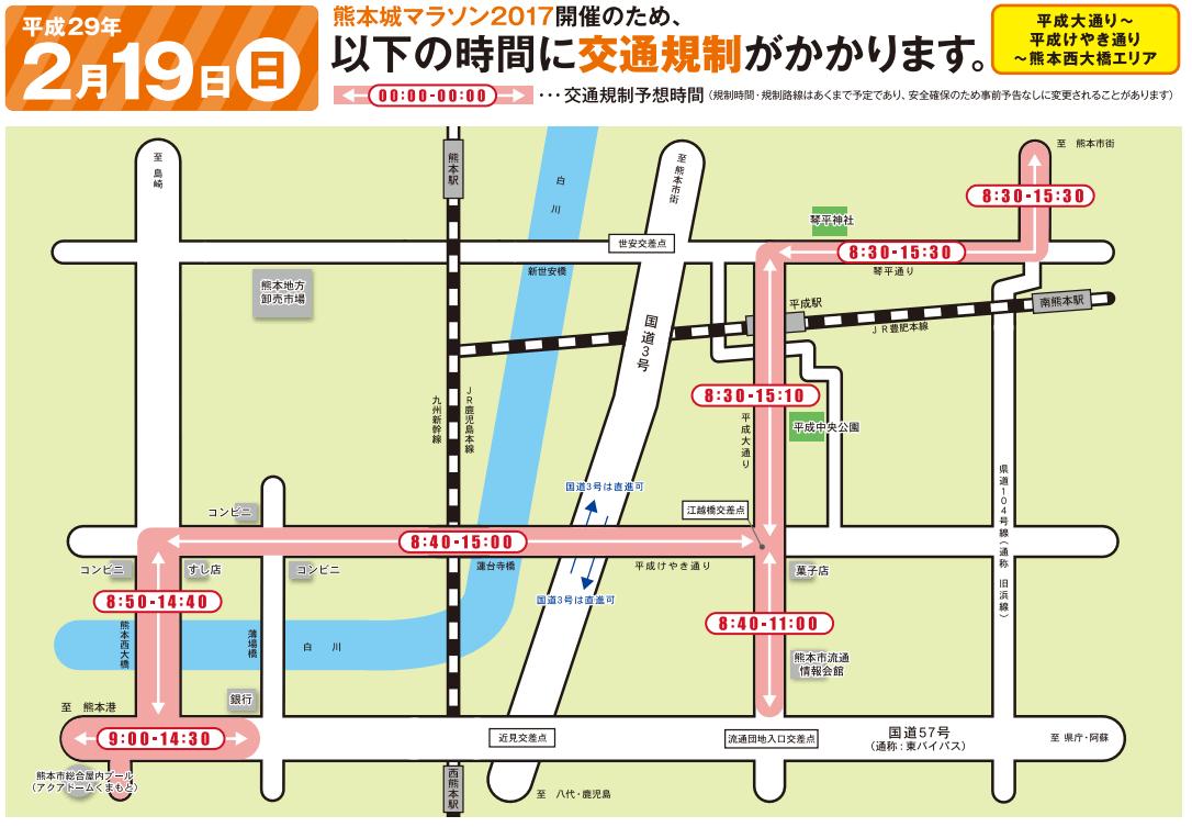 熊本城マラソン2017交通規制予想時間地図平成大通り