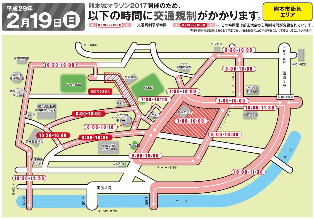 熊本城マラソン2017交通規制予想時間地図熊本市街地