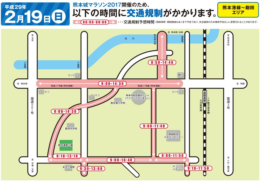 熊本城マラソン2017交通規制予想時間地図熊本港線