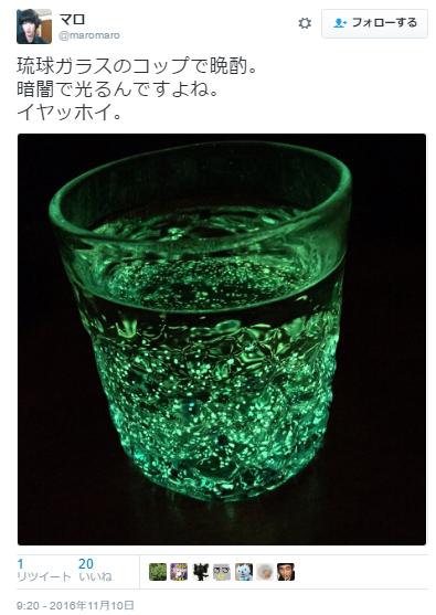 琉球ガラス光るツイッター
