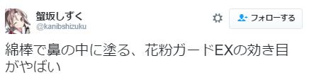 花粉ガードEX口コミツイッター