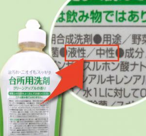 中性洗剤表記