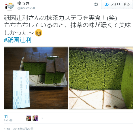 祇園辻利抹茶カステラ