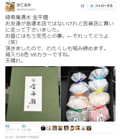 緑寿庵清水金平糖ツイッター