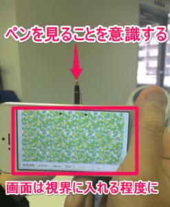 ペンを置く視力回復