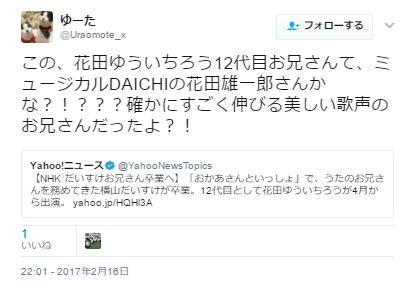 ミュージカルDAICHI