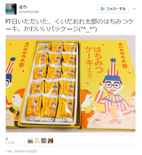 大阪はちみつケーキ