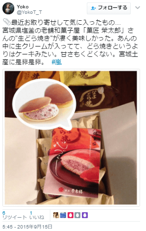 榮太郎生どら焼き口コミ