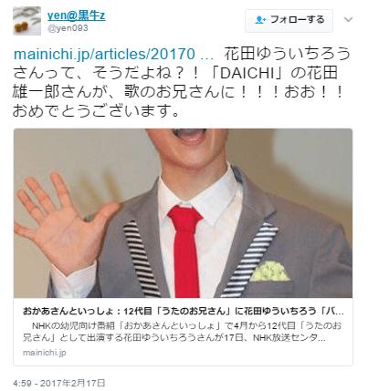 花田ゆういちろうDAICHI