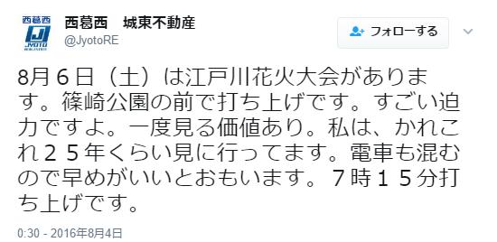 江戸川花火大会口コミ