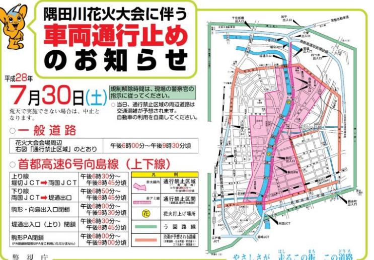 隅田川花火大会交通規制