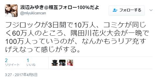 隅田川花火大会口コミ