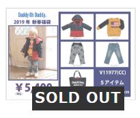 ダディオダディ福袋2019人気