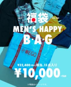 ウィゴーメンズ福袋2019