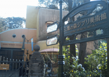 三鷹の森ジブリ美術館場所
