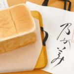 高級乃が美食パンの値段や賞味期限は? 通販や取り寄せもできる?
