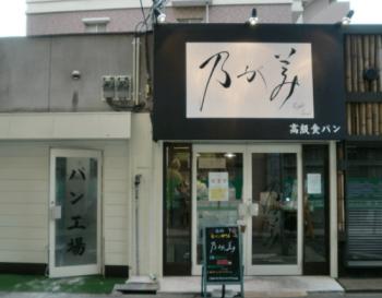 大阪総本店