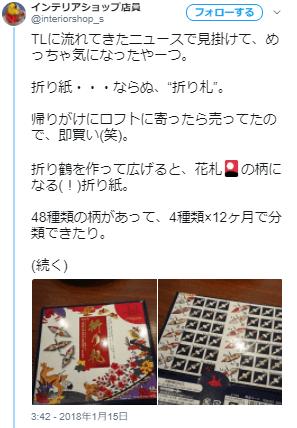 折り札日本