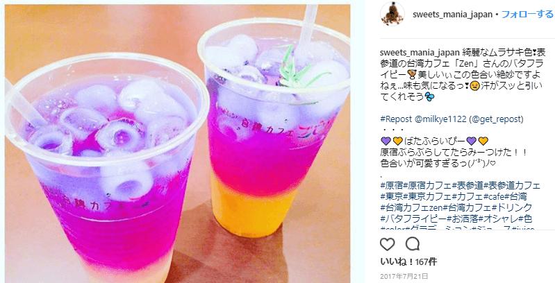 表参道台湾カフェ