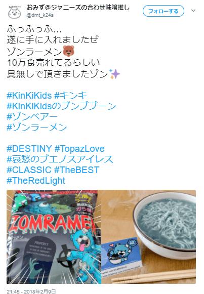 ゾンベアー口コミ