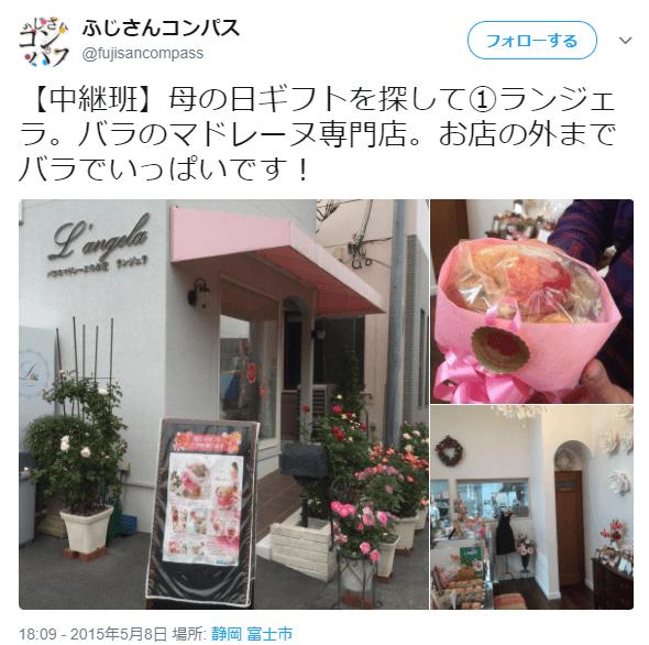 バラの花マドレーヌ口コミ