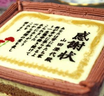 ロイヤルガストロケーキ母の日