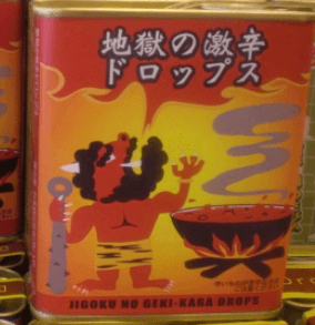 地獄の激辛ドロップス