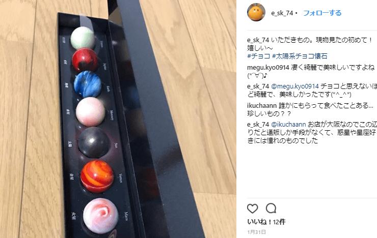 太陽系チョコ懐石インスタ