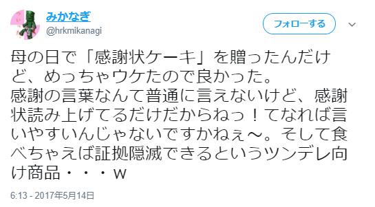 感謝状ケーキ口コミ