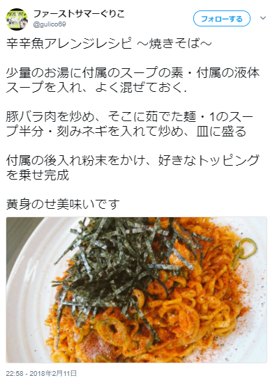 辛辛魚ラーメン口コミ