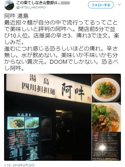 阿吽担々麺口コミ
