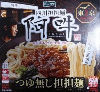 阿吽激辛担々麺
