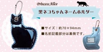 黒猫ネーム
