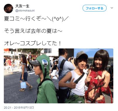 コミケ大友一生