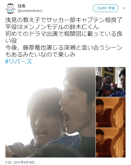 サッカー部鈴木仁