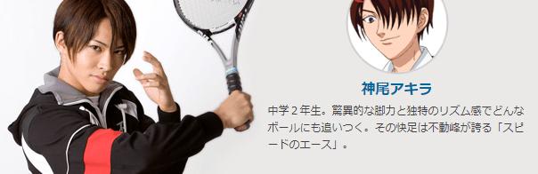 テニミュテニスの王子様