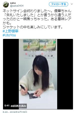 上野優華サイン会中身