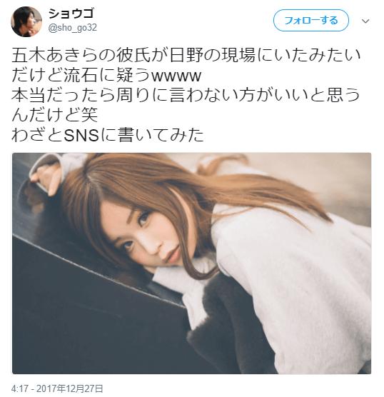 五木あきら彼氏