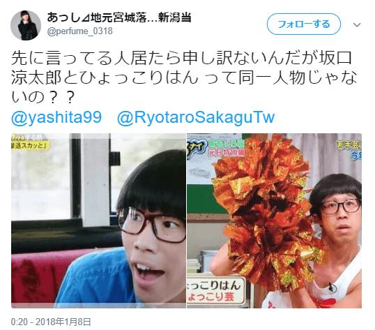 坂口涼太郎ひょっこりはん