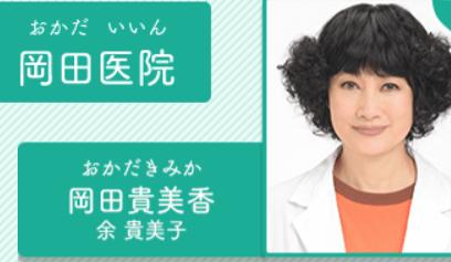 岡田貴美香