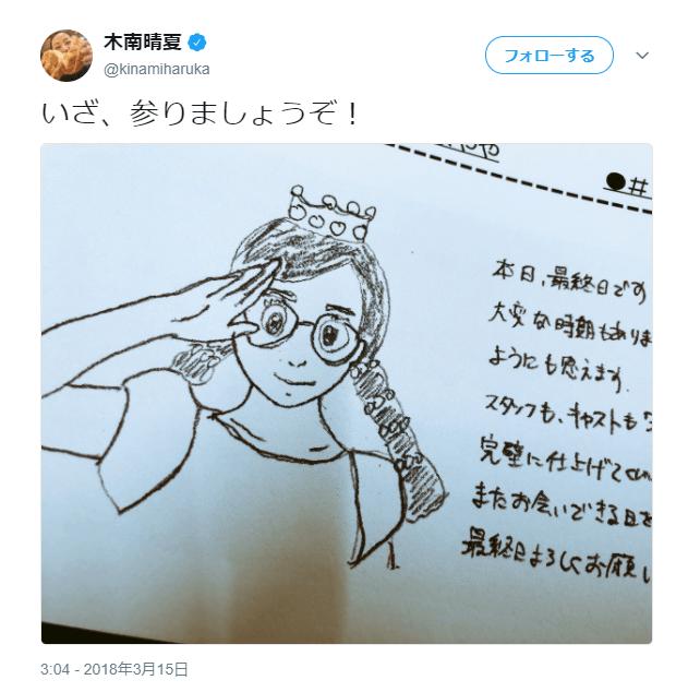 木南晴夏2
