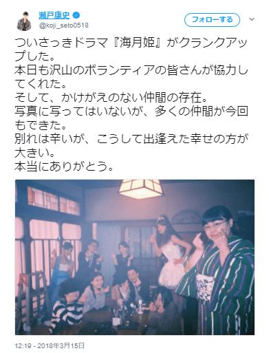 瀬戸康史1