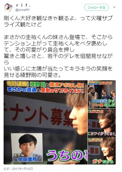 綾野剛火曜サプライズ中田圭祐妹