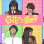 ドラマ花のち晴れ(花男next season)のキャスト(出演者)を紹介!馳天馬は誰?