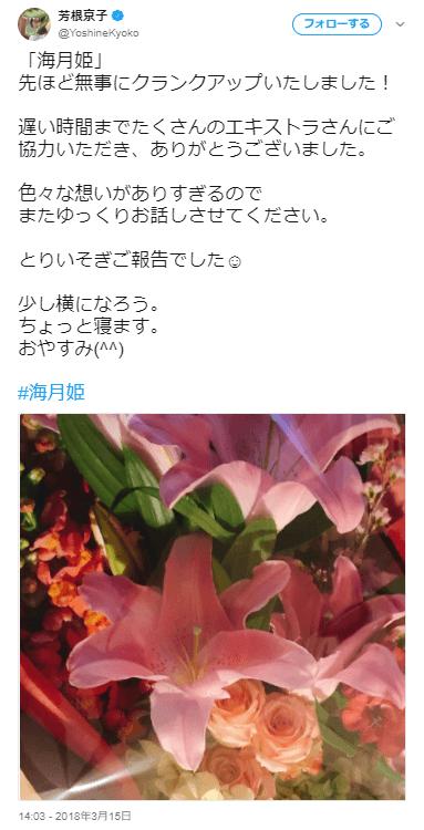 芳根京子3