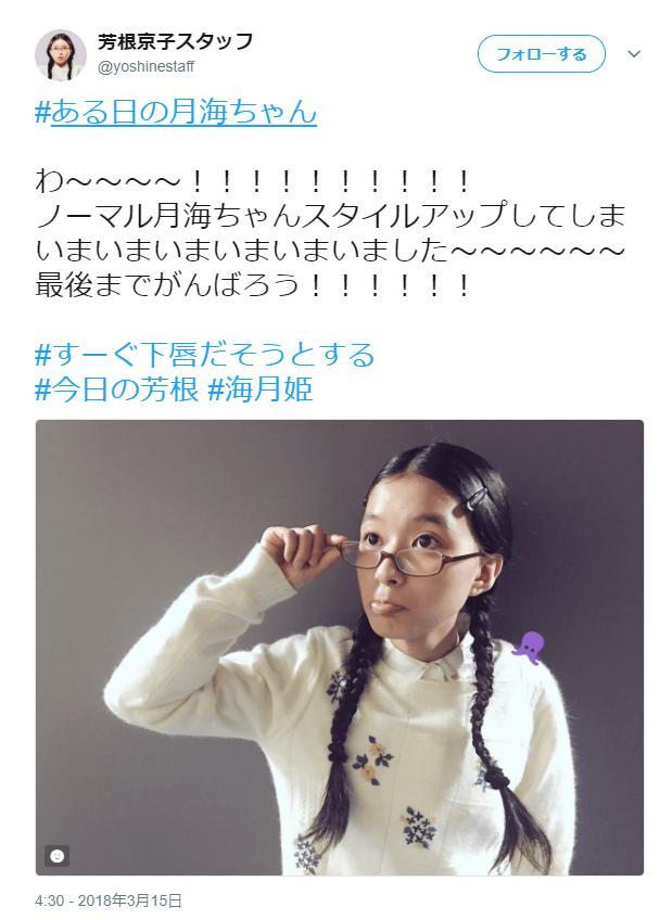 芳根京子Twitter