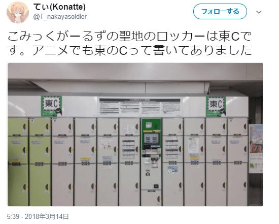 アニメロッカー